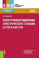 Электрооборудование электрических станций, сетей и систем (СПО). Учебное пособие