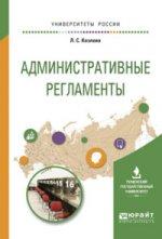 АДМИНИСТРАТИВНЫЕ РЕГЛАМЕНТЫ. Учебное пособие для вузов