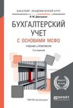 Бухгалтерский учет с основами мсфо. Учебник и практикум