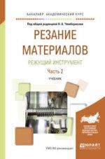 Резание материалов. Режущий инструмент в 2 ч. Часть 2. Учебник