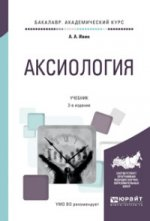 АКСИОЛОГИЯ 2-е изд., испр. и доп. Учебник для академического бакалавриата