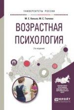 ВОЗРАСТНАЯ ПСИХОЛОГИЯ 2-е изд., пер. и доп. Конспект лекций