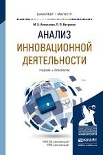 Анализ инновационной деятельности. Учебник и практикум для бакалавриата и магистратуры