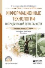 Информационные технологии в юридической деятельности. Учебник и практикум