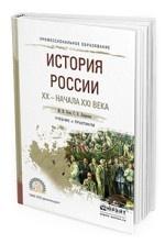 История России XX - начала XXI века. Учебник и практикум для СПО