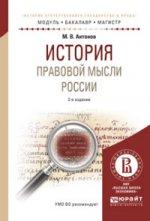 История правовой мысли россии. Учебное пособие