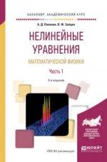 Нелинейные уравнения математической физики в 2 ч. Часть 1. Учебное пособие