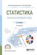 Статистика. Расчеты в microsoft excel. Учебное пособие