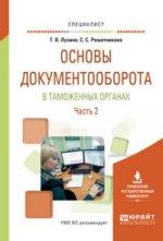 Основы документооборота в таможенных органах в 2 ч. Часть 2. Учебное пособие