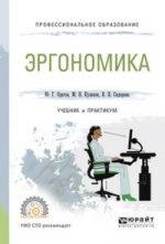 Эргономика. Учебник и практикум