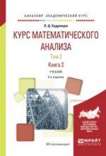Курс математического анализа в 3 т. Том 2 в 2 книгах. Книга 2. Учебник
