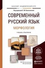 Современный русский язык. В 3-х томах. Том 2. Морфология. Учебник и практикум для академического бакалавриата