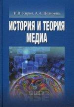 Олег Фейгин. История и теория медиа