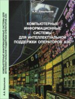 А. А. Башлыков. Компьютерные информационные системы для интеллектуальной поддержки операторов АЭС 150x197