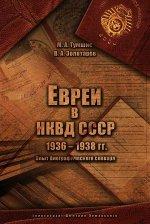 Евреи в НКВД СССР. 1936–1938 гг. Опыт биографического словаря