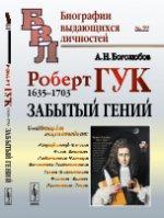 Роберт Гук: 1635-1703. Забытый гений