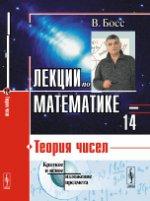 Лекции по математике: Теория чисел