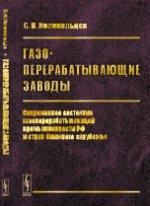 Газоперерабатывающие заводы: Современное состояние газоперерабатывающей промышленности РФ и стран ближнего зарубежья