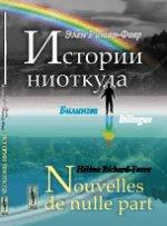 Истории ниоткуда: Билингва французско-русский. Пер. с фр