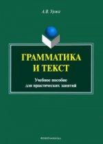Грамматика и текст : учеб. пособие для практических занятий