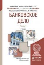 БАНКОВСКОЕ ДЕЛО В 2 Ч. ЧАСТЬ 1. Учебник для академического бакалавриата