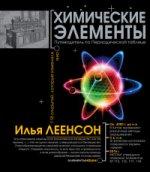 Ираида Владимировна Душина. Химические элементы. Путеводитель по Периодической таблице 150x172