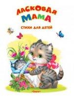 """(Обл) """"Самые лучшие стихи и сказки"""" Ласковая мама стихи для детей (2731)"""