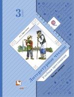 Литературное чтение 3кл ч2 [Хрестоматия]