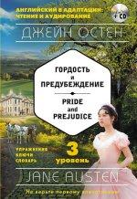 Гордость и предубеждение = Pride and Prejudice (+ СD): 3-й уровень
