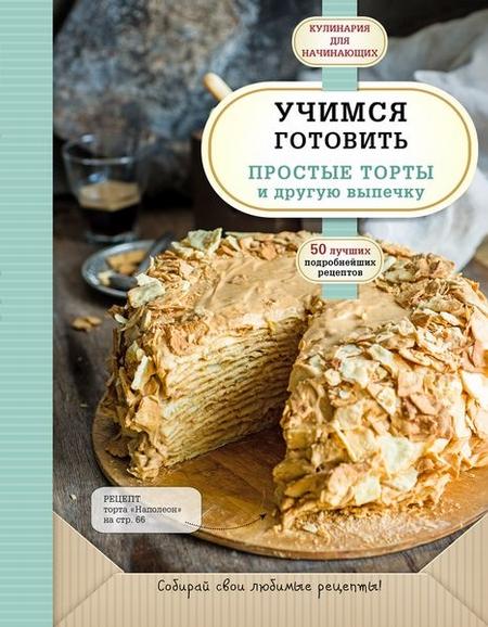 Рецепты пирогов и тортов