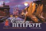 Санкт-Петербург и пригороды.Реконструкция времен года (на русском языке)