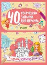 Евгения Попова. 40 творческих заданий для девочек