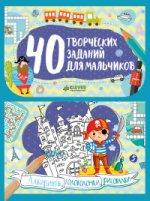 Евгения Попова. 40 творческих заданий для мальчиков