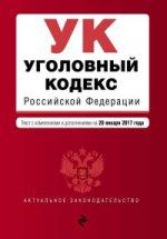 Уголовный кодекс Российской Федерации : текст с изм. и доп. на 20 января 2017 г 150x215