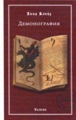 Демонография 2- е изд