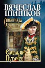 Емельян Пугачев. Кн.1. С/с