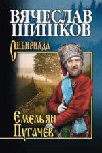 Емельян Пугачев. Кн.2. С/с