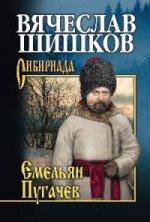 Емельян Пугачев. Кн.3. С/с