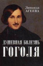 Душевная болезнь Гоголя: патография