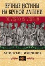 Вечные истины на вечной латыни. На 2-х языках