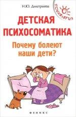 Детская психосоматика.Почему болеют наши дети? дп