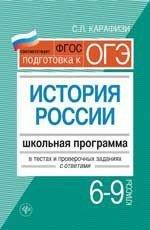 История России 6-9кл: школьн. программа в тестах