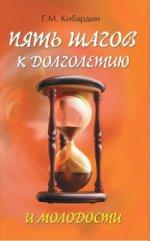 5 шагов к долголетию и молодости. 5-е изд