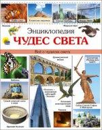 Энциклопедия чудес света (нов)