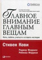 Главное внимание - главным вещам: Жить, любить, учиться и оставить наследие. 11-е изд (пер.)
