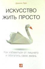 Искусство жить просто: Как избавиться от лишнего и обогатить свою жизнь. 5-е изд (пер.)