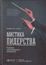 Мистика лидерства: Развитие эмоционального интеллекта. 8-е изд (пер.)