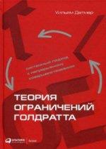 Теория ограничений Голдратта: Системный подход к непрерывному совершенствованию. 8-е изд