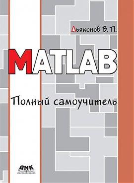 Книга MATLAB. Полный самоучитель