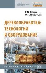 Деревообработка: технологии и оборудование